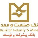 بهره برداری از پتروشیمی بوشهر با تامین مالی بانک صنعت و معدن