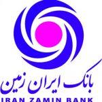 اعلام ساعت کاری ستاد و شعب بانک ایران زمین در تیر ۹۷
