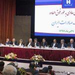 تصویب صورتهای مالی سال ٩۶ بانک صادرات ایران