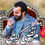 زمانبندی آیین تشییع و تدفین پیکر شهید مرتضی کریمی اعلام شد