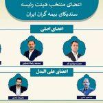 مدیرعامل بیمه دی عضو هیات رئیسه سندیکای بیمه گران ایران شد