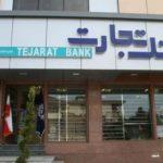 افزایش ساعت کار شعب منتخب بانک تجارت
