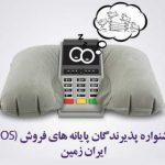 اعطای تسهیلات به دارندگان پایانه های فروشگاهی بانک ایران زمین