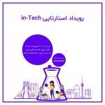 رویداد استارتآپی in-Tech