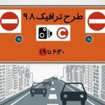طرح ترافیک جدید تهران آغاز شد