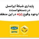 پایداری شبکۀ ایرانسل در «سنخواست» با وجود وقوع زلزله