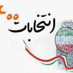 فراخوان تولید و نشر محتوا با موضوع انتخابات منتشر شد