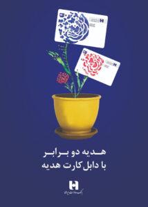 ٢٠٠ برنده طرح «دابل کارت هدیه» باشگاه مشتریان بانک صادرات ایران مشخص شدند