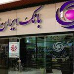 کاهش ۹۸ درصدی هزینههای مالی بانک ایران زمین در سال گذشته