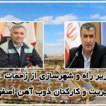 تقدیر وزیر راه و شهرسازی از زحمات بی دریغ مدیریت و کارکنان ذوب آهن اصفهان