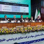 اعلام تنفس یک هفتهای مجمع عمومی عادی سالیانه و فوق العاده فارس